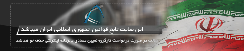 مطالب این سایت مطابق با قوانین جمهوری اسلامی ایران است