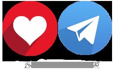 کانال سایت عاشقانه رویای تلخ درتلگرام
