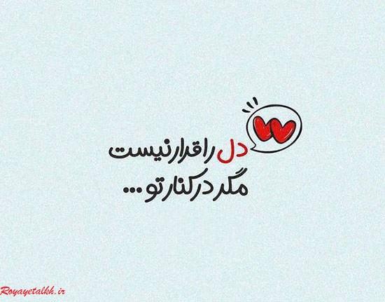 جملات عاشقانه احساسی برای عشق زندگی