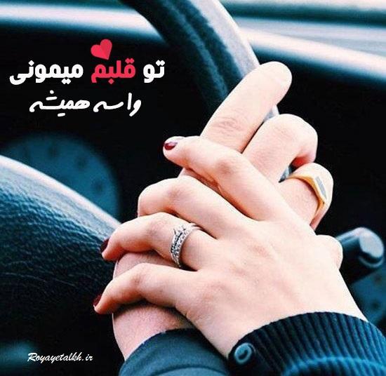 کلمات جادویی عاشقانه برای همسر و عشقم
