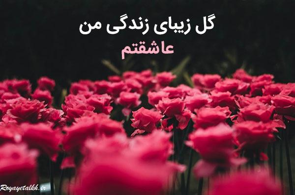 متن زیبا و عاشقانه برای عشقم